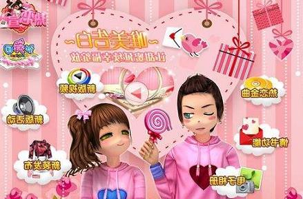 劲舞团sf情侣模式可以双人玩的游戏